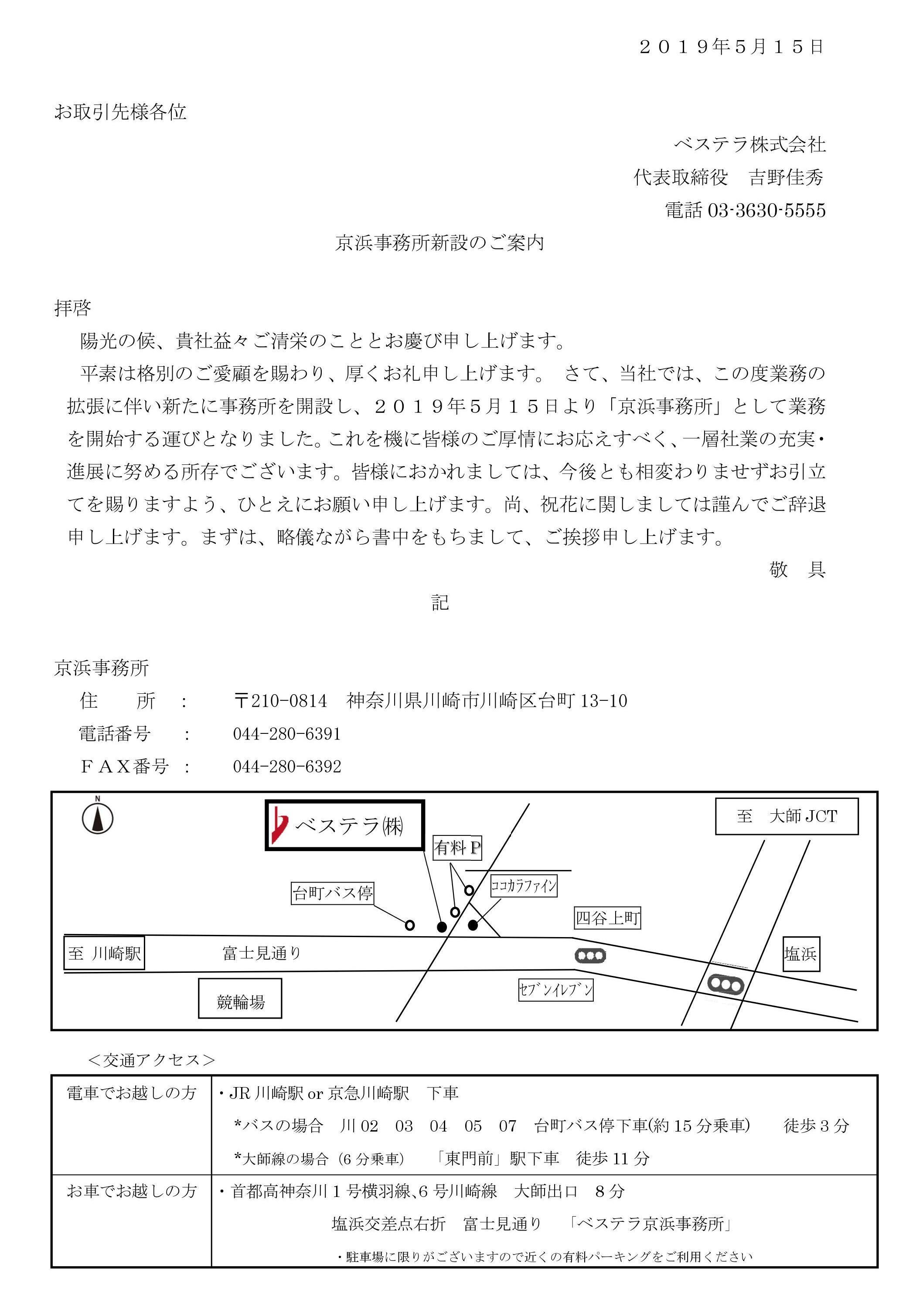 京浜事務所開設 案内文京急.jpg